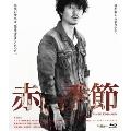 赤い季節[POXS-22022][Blu-ray/ブルーレイ] 製品画像