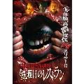 世紀末恐怖劇場 金曜日のレストラン[DSZS-07525][DVD] 製品画像