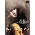 ダンサー・イン・ザ・ダーク[DZ-0007][DVD] 製品画像