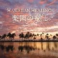 楽園の癒し~HAWAIIAN HEALING~ [CD+BOOK]