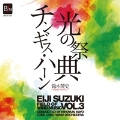 鈴木英史 吹奏楽の世界 Vol.3 - 光の祭典&チンギス・ハーン
