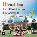 広島ジュニアマリンバアンサンブル Vol.3 クラシックの名曲をマリンバで