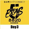 新体感ライブ CONNECT B'z SHOWCASE 2020 -5 ERAS 8820- Day1~5 【Day3】