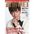 週刊朝日 2020年1月17日号<表紙: 木村拓哉>