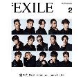 月刊EXILE 2020年2月号