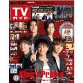 TVガイド 関東版 2020年5月29日号