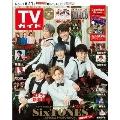 TVガイド 関東版 2021年6月11日号