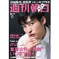 週刊朝日 2021年10月22日号<表紙: 目黒蓮>