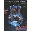決定版 エミール・ガレのガラス