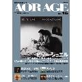 AOR AGE Vol.16