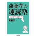 齋藤孝の速読塾 -これで頭がグングンよくなる!