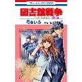 図書館戦争 LOVE&WAR 別冊編 7