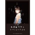 吉澤嘉代子 「吉澤嘉代子とうつくしい人たち」 ギター弾き語り 初中級