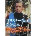 「プリズナーNo.6」完全読本