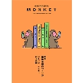 MONKEY Vol.9