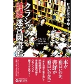 片山杜秀の本 3 クラシック迷宮図書館