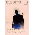 ele-king Vol.15