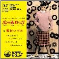 火の玉ロック~ゴールデン・ロッキン・フィフティーズ EP<限定盤>