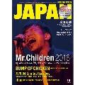 ROCKIN' ON JAPAN 2016年10月号