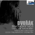 ドヴォルザーク: 交響曲第9番「新世界より」 (2/3-6/2008) / 小林研一郎指揮, チェコ・フィルハーモニー管弦楽団