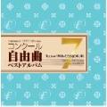 コンクール自由曲ベストアルバム 7 - 想ひ麗し浄瑠璃姫の雫