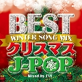 BEST クリスマスJ-POP -WINTER SONG MIX- Mixed by EVE