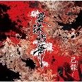 曼珠沙華 [CD+DVD]<初回限定盤/Atype>