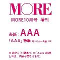 MORE増刊 2017年10月号