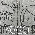 DJCD「鷲崎健・藤田茜のグレパラジオ」 ~グレパカルトクイズ編~