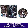 Roselia 『Edel Rose』 メイキングDVD&9ポケットバインダー [GOODS+DVD]