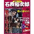 石原裕次郎シアター DVDコレクション 49号 2019年5月26日号 [MAGAZINE+DVD] Magazine