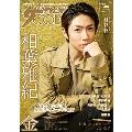 ザ・テレビジョン COLORS Vol.41 GOLD