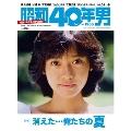 昭和40年男 Vol.56
