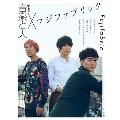 別冊 音楽と人×フジファブリック Magazine
