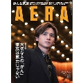 AERA 2020年2月10日増大号<表紙: 堂本光一>