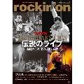 rockin'on 2020年8月号