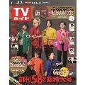 TVガイド 関西版 2020年8月7日号