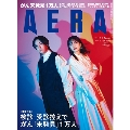 AERA 2021年2月8日号<表紙: YOASOBI>