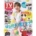 TVガイド 関東版 2021年7月9日号