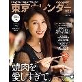 東京カレンダー 2021年10月号