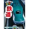 学研の図鑑LIVE 鉄道