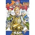 七つの大罪 20 [コミック+GOODS]<限定版>
