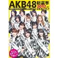 AKB48 総選挙公式ガイドブック 2012