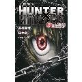 劇場版HUNTER×HUNTER 緋色の幻影