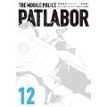 愛蔵版機動警察パトレイバー 12