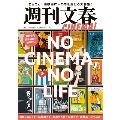 週刊文春CINEMA!