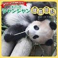 子パンダ シャンシャン成長日記 おたんじょうびおめでとう!