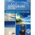 高中正義 ギター・カラオケ 1976-1980 [BOOK+CD]