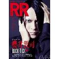 ROCK AND READ Vol.54