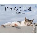 にゃんこ日和カレンダー2020